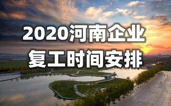 2020河南复工时间